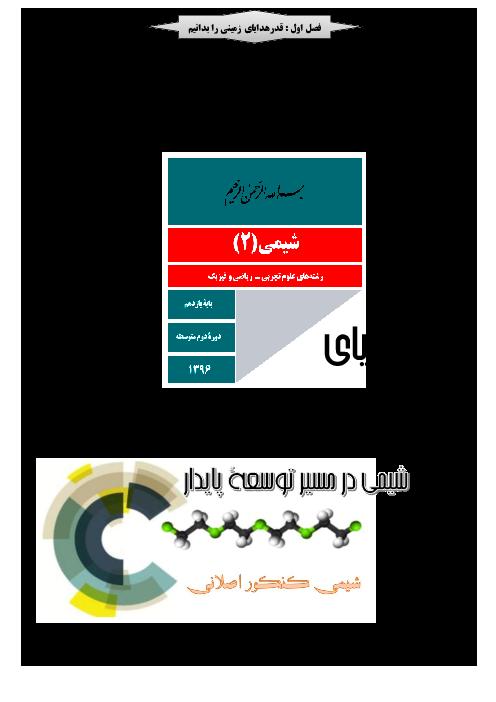 جزوه آموزش مفهومی، مثال، تمرین و تست شیمی (2) یازدهم    فصل 1 و 2