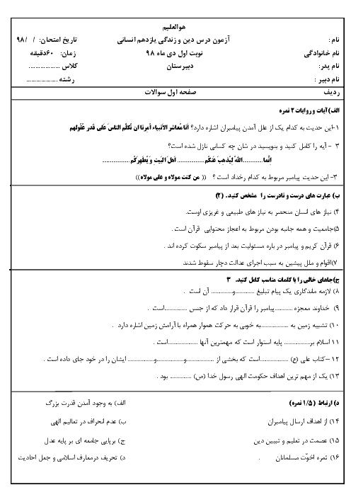 نمونه سوال امتحان نوبت اول دین و زندگی (2) یازدهم دبیرستان البرز | درس 1 تا 9