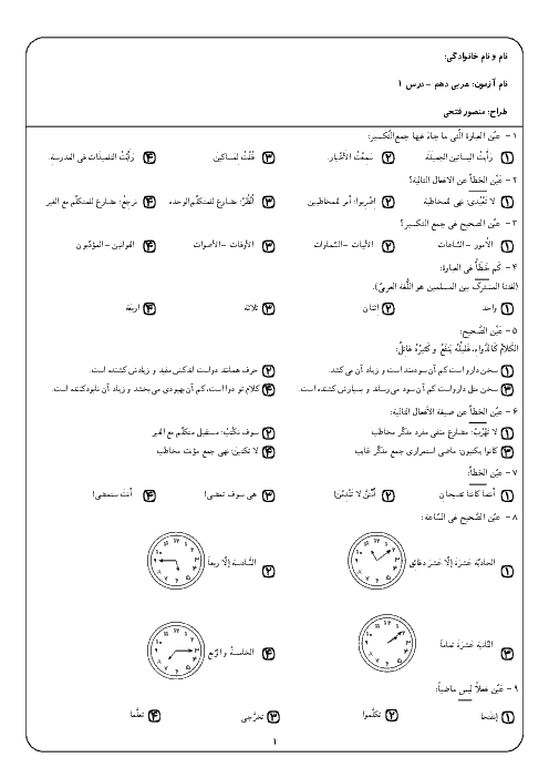 سوالات تستی عربی دهم دبیرستان سلام | درس 1: ذاكَ هوَ اللّٰهُ + پاسخ