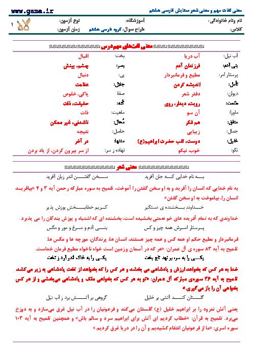 معنی لغات مهم و معنی شعر ستایش فارسی هشتم