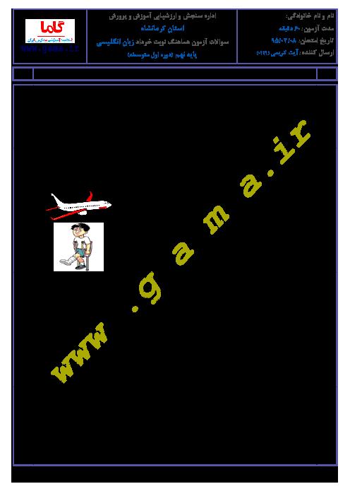 سوالات امتحان هماهنگ استانی نوبت دوم خرداد ماه 95 درس زبان انگليسي پایه نهم با پاسخنامه | كرمانشاه