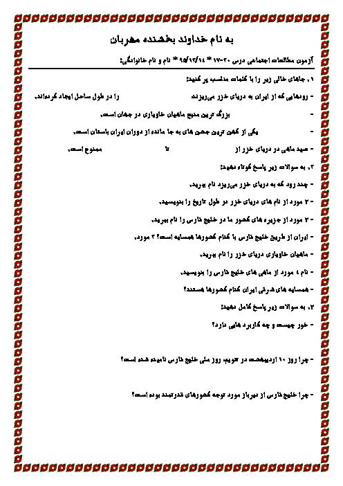 آزمون مداد کاغذی مطالعات اجتماعی ششم دبستان نصرت مظاهری | درس 17 تا 20