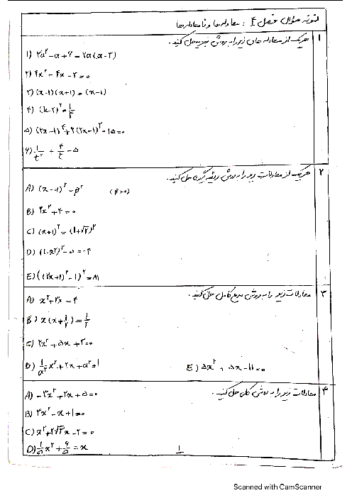 نمونه تمرین های فصل 4 ریاضی (1) دهم   معادلهها و نامعادلهها