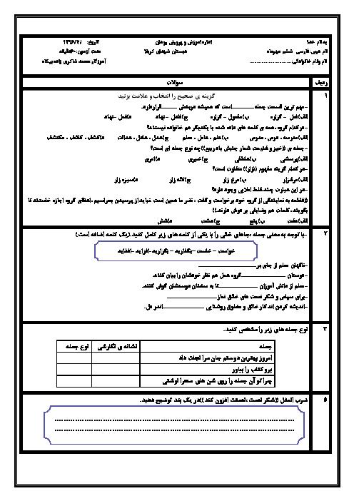 آزمون مدادکاغذی فارسی و نگارش ششم دبستان شهدای کربلای رودان   مهر ماه 96: درس 1 و 2