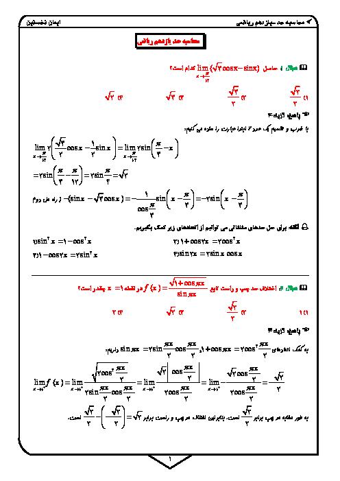سؤالات تستی ریاضی (2) یازدهم رشته تجربی + جواب | محاسبۀ حد