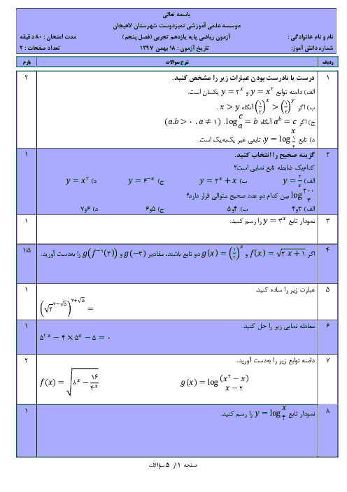 امتحان فصل 5 ریاضی یازدهم آموزشگاه تمیزدوست لاهیجان | توابع نمایی و لگاریتمی (درس 1و2و3)