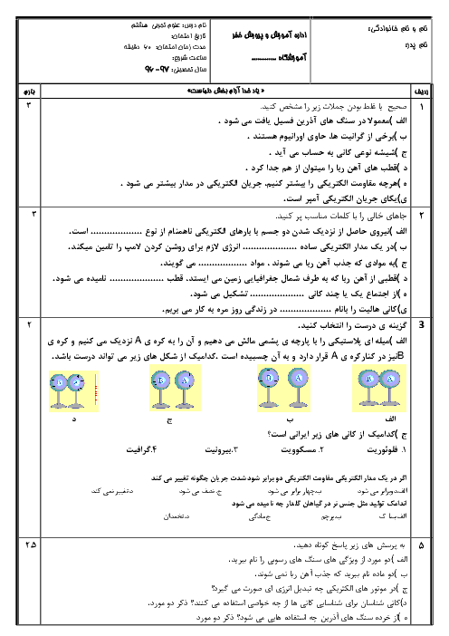 امتحان مستمر علوم تجربی هشتم مدرسه شهید منصور پرهیزگار   فصل 9 تا 12