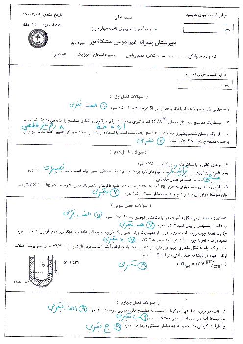 آزمون پایانی نوبت دوم فیزیک (1) رشته تجربی و ریاضی پایه دهم دبیرستان مشکاة نور تبریز | خرداد 97 + پاسخ
