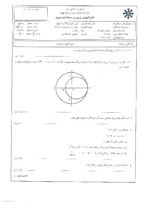 آزمون پایانی نوبت دوم هندسه (2) پایه یازدهم دبیرستان فرزانگان 2 تهران | خرداد 97 + پاسخ
