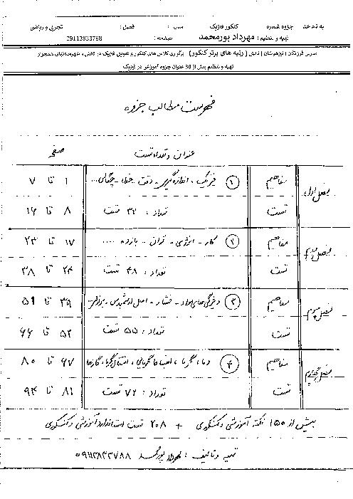 جزوه و تست های کنکوری فیزیک (1) دهم تجربی | کل کتاب