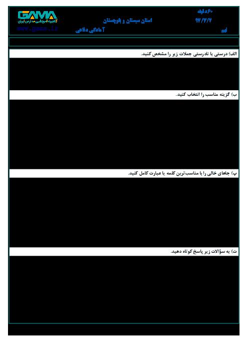 امتحان هماهنگ استانی آمادگی دفاعی پایه نهم نوبت دوم (خرداد ماه 97) | استان سیستان و بلوچستان