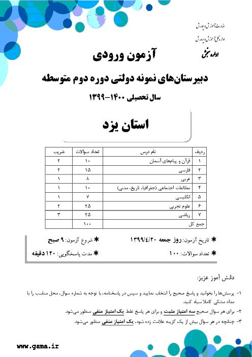 سوالات آزمون ورودی پایه دهم دبیرستان های نمونه دولتی سال تحصیلی 1400-1399 | استان یزد