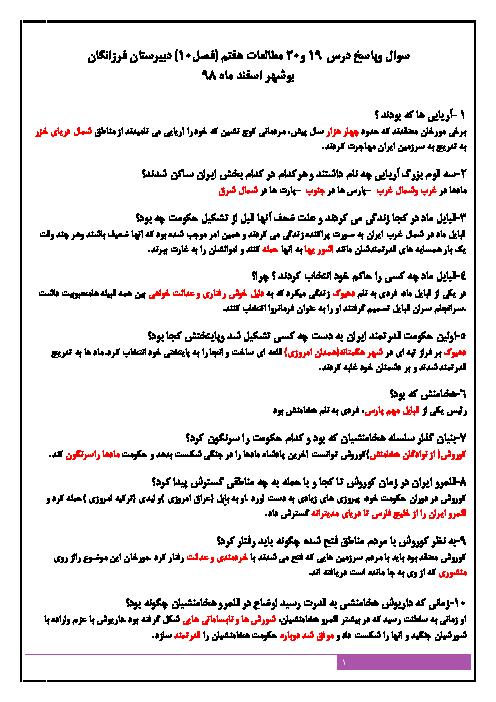 مجموعه پرسش و پاسخ مطالعات اجتماعی هفتم مدرسه فرزانگان بوشهر | درس 19 و 20