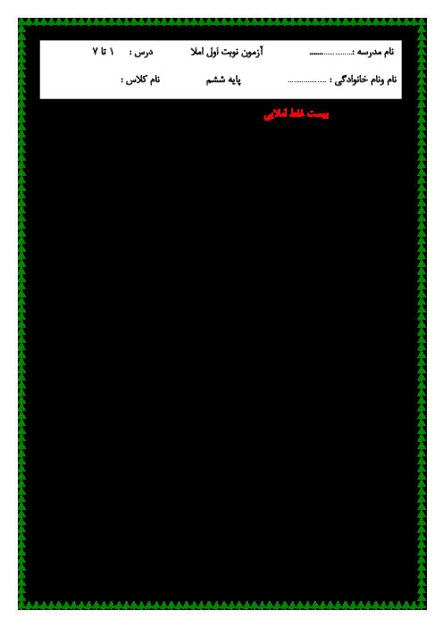 آزمون نوبت اول املای فارسی ششم دبستان راه فرزانگان یزد | دی 1399