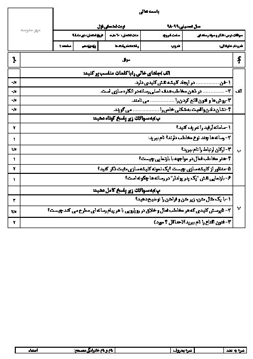 آزمون نوبت اول تفکر و سواد رسانهای یازدهم هنرستان علی اکبر یزدان شناس   دی 1398