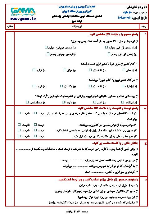 آزمون نوبت دوم مطالعات اجتماعی ششم هماهنگ منطقه 2 تهران | خرداد 1398 + پاسخ