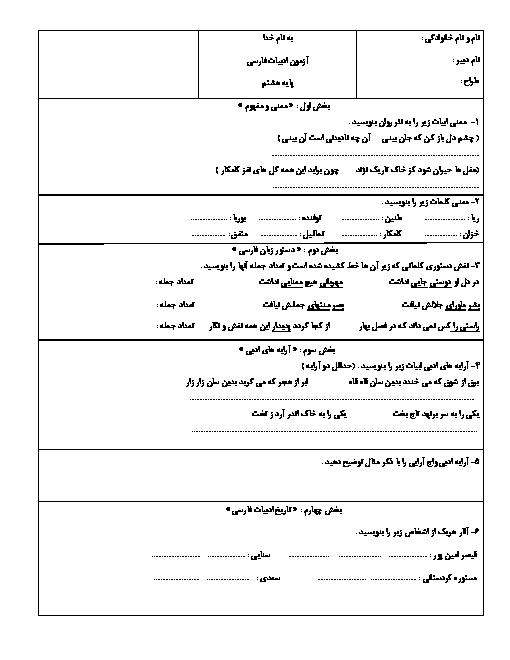 آزمون مستمر درس 1 تا 4 ادبیات فارسی هشتم