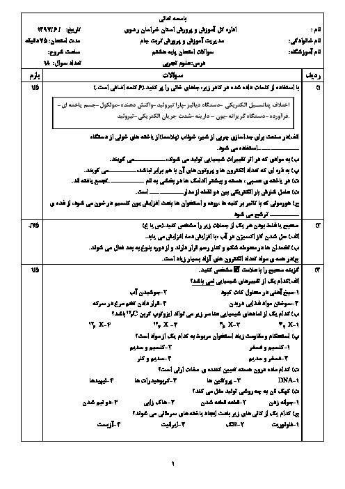 آزمون جبرانی نوبت دوم علوم هشتم مدرسه شهید نصرالهی | شهریور 1397