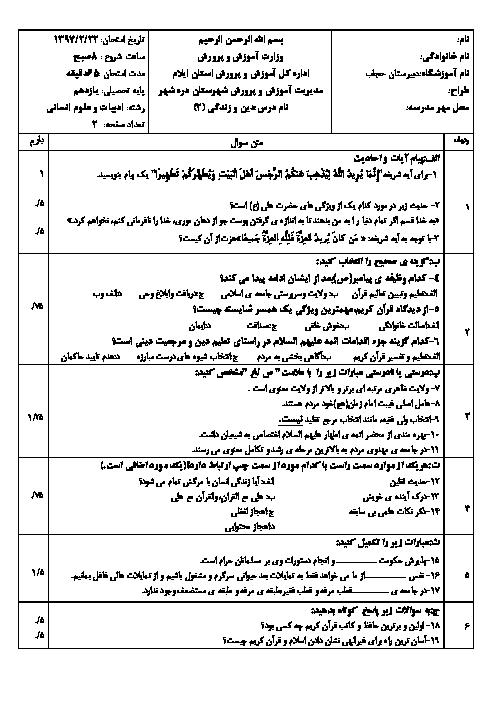 آزمون نوبت دوم دین و زندگی (2) پایه یازدهم رشتۀ انسانی دبیرستان حجاب | اردیبهشت 1397