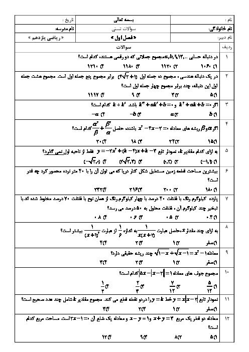 سوالات تستی حسابان یازدهم دبیرستان آذین امجد | فصل 1: جبر و معادله