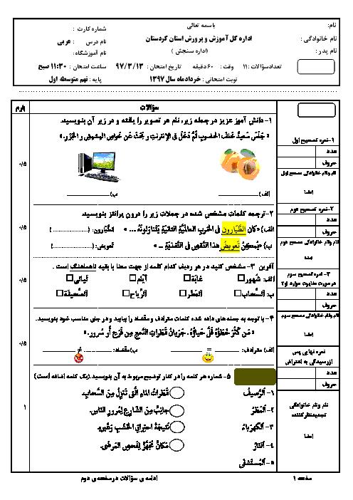 امتحان هماهنگ استانی عربی پایه نهم نوبت دوم (خرداد ماه 97) | استان کردستان