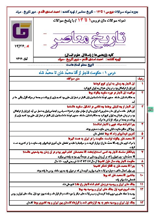 مجموعه پرسش های متن درس، تست و آزمون پایانی درس به درس تاریخ معاصر ایران | درس 1 تا 26