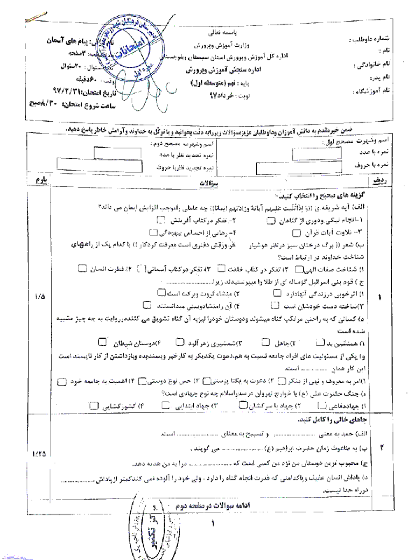 امتحان هماهنگ استانی پیامهای آسمان پایه نهم نوبت دوم (خرداد ماه 97) | استان سیستان و بلوچستان