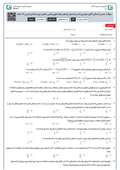 سوالات تستی آمادگی کنکور سراسری آمار و احتمال یازدهم رشتۀ علوم ریاضی | فصل دوم: احتمال (درس 3- احتمال شرطی)