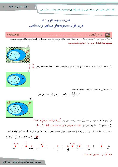 راهنمای گام به گام  ریاضی (1) دهم رشته رياضی و تجربی  |  فصل 1 | درس اول: مجموعههای متناهی و نامتناهی