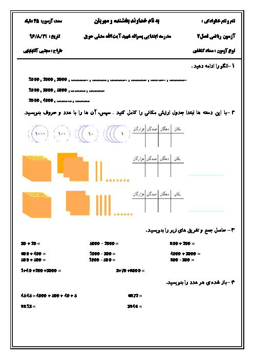 آزمون مدادکاغذی ریاضی سوم  مدرسه ابتدایی پسرانه شهید آیت الله مدنی حویق  | فصل دوم: عدد هاي چهار رقمي