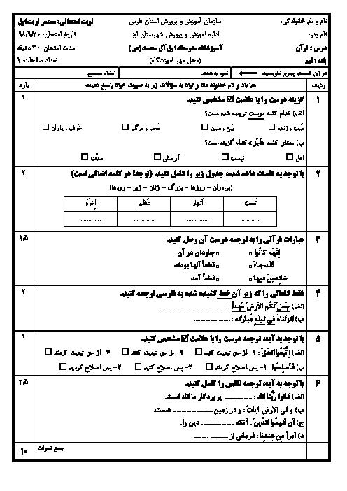 امتحان میان ترم قرآن نهم مدرسه آل محمد | درس 1 تا 5