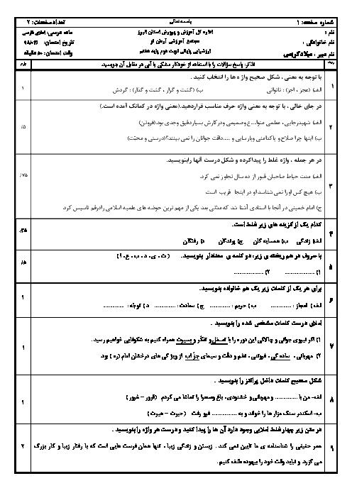 آزمون نوبت دوم املای فارسی هفتم مدرسه آرمان نو | خرداد 1397