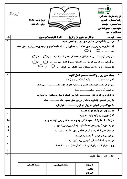 آزمون نوبت دوم زمین شناسی یازدهم دبیرستان شهید سید منصور حسینی | خرداد 1398