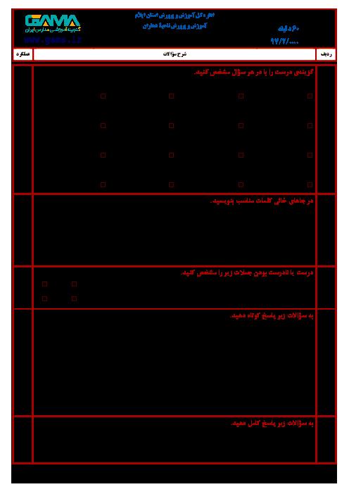 سؤالات امتحان هماهنگ نوبت دوم علوم تجربی پایه ششم ابتدائی مدارس ناحیۀ دهلران   خرداد 1397