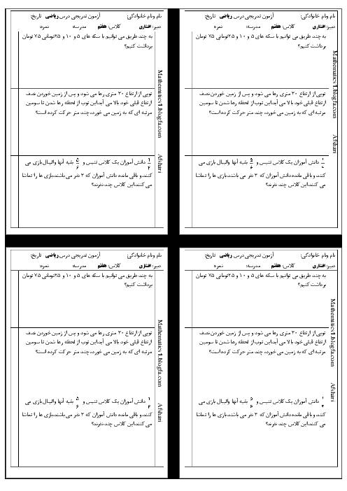 آزمونک ریاضی هفتم    فصل اول: راهبرد های حل مسئله