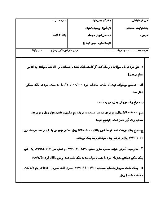 آزمون عملی نوبت دوم کاربر امور بانکی دوازدهم هنرستان علی بن موسی الرضا | اردیبهشت 1398