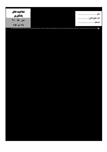 پیک ماهانهی دی کلاس دوم دبستان - ادارهی تکنولوژی و گروههای آموزشی اردبیل