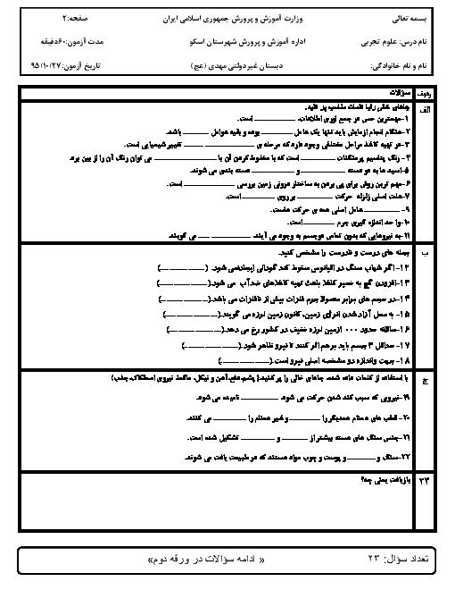 آزمون نوبت اول علوم تجربی ششم دبستان غیردولتی مهدی (عج) شهرستان اسکو | دی 95