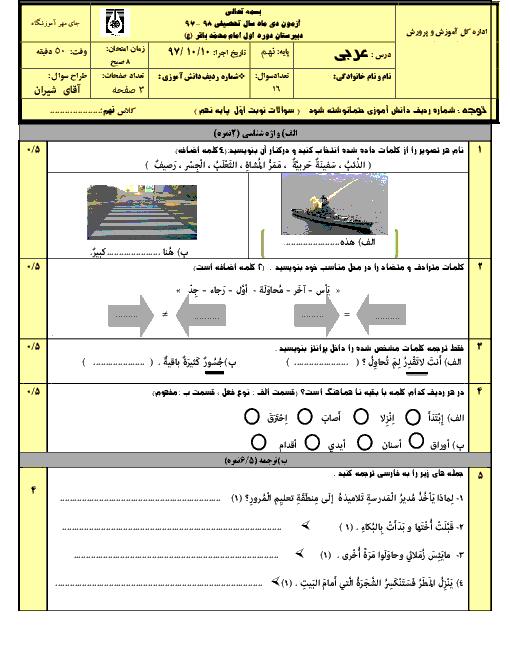 آزمون نوبت اول عربی نهم دبیرستان غیرانتفاعی امام محمد باقر اصفهان | دی 97
