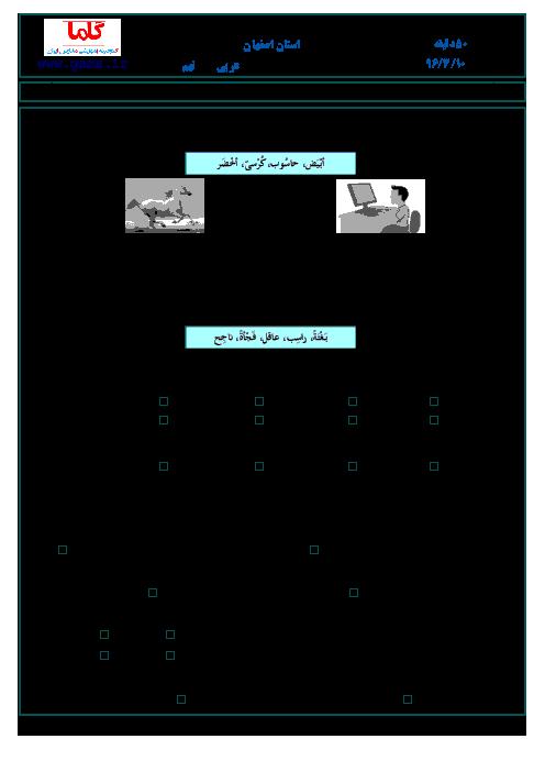 سؤالات و پاسخنامه امتحان هماهنگ استانی نوبت دوم خرداد ماه 96 درس عربی پایه نهم | استان اصفهان