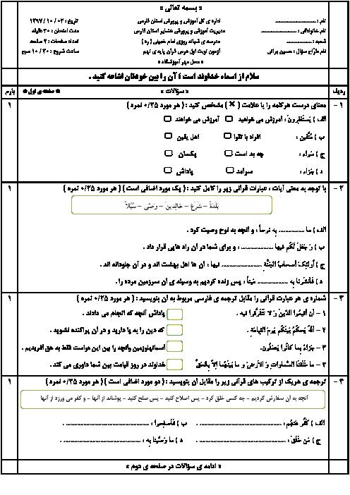 آزمون نوبت اول قرآن نهم دبیرستان شبانه روزی امام خمینی | دیماه 97