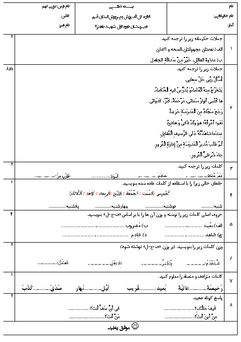 آزمون درس 1 و 2 عربی نهم دبیرستان باهنر قم