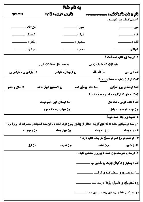 ارزشیابی مستمر فارسی ششم دبستان سحر | درس 9 تا 12