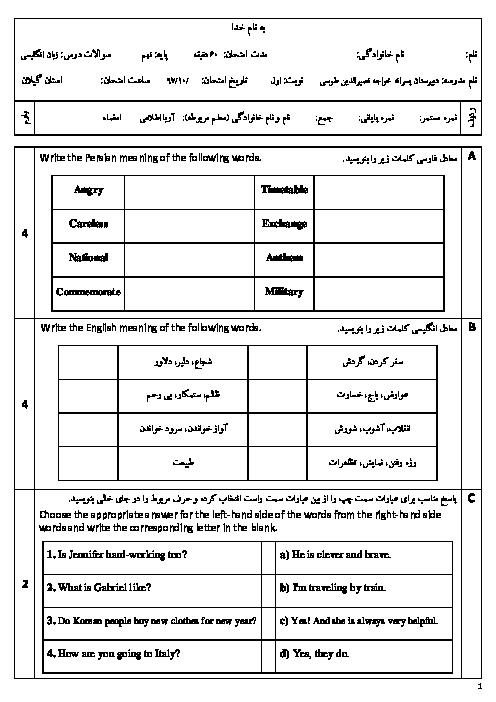 آزمون نوبت اول انگلیسی نهم مدرسه خواجه نصیرالدین طوسی | دی 1397