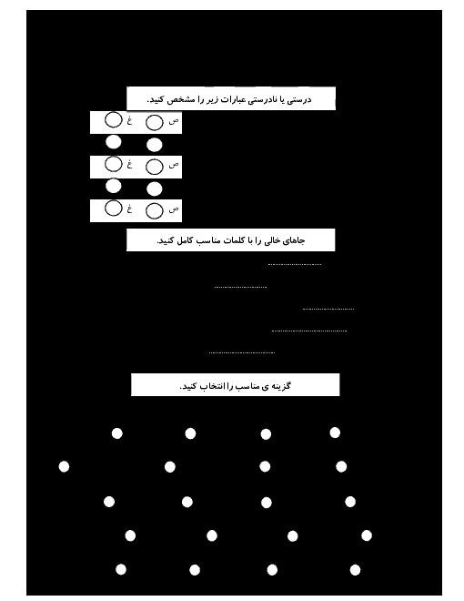 آزمون نوبت اول فارسی پنجم دبستان شهید نظری میاندوآب | دی 95