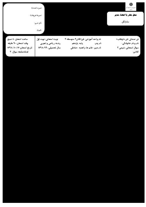 امتحان ترم اول شیمی یازدهم دبیرستان فرزانگان 4 تهران | دی 98