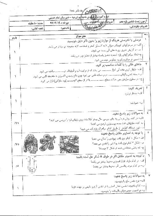 امتحان ترم دوم زیست شناسی دهم دبیرستان امام خمینی ارومیه | خرداد 1397