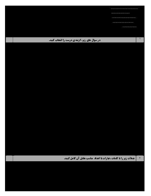 آزمون نوبت اول ریاضی نهم مدرسه امام رضا قزوین   دی 95: فصل 1 تا 4