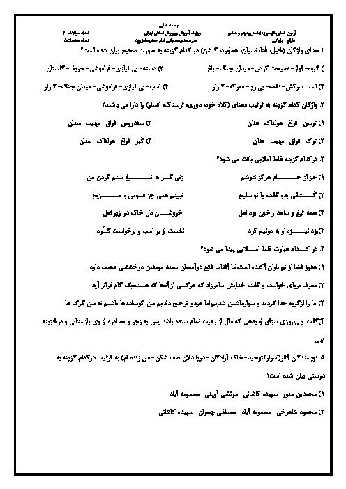 آزمون چهارگزینه ای فصل 5 و 6 فارسی (1) دهم دبیرستان حضرت امام جعفر صادق پاکدشت | درس 10 تا 13