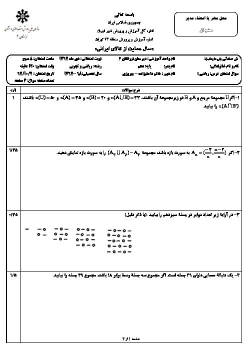 آزمون نوبت اول ریاضی (1) دهم مشترک ریاضی و تجربی دبیرستان فرزانگان 4 | دی 1397